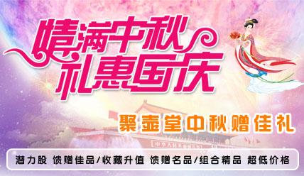 http://www.juhutang.com/zhuanti.php?mod=hdzy&mb=2016zhongqiu