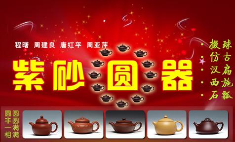 http://www.juhutang.com/zhuanti/2014yuanqi/
