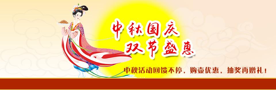 http://www.juhutang.com/zhuanti.php?mod=hdzy&mb=18zhongqiu