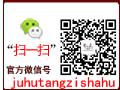 聚壶堂微信公众平台